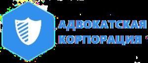 «Адвокатская корпорация» в Екатеринбурге.